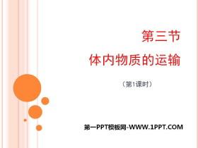《体内物质的运输》PPT(第一课时)