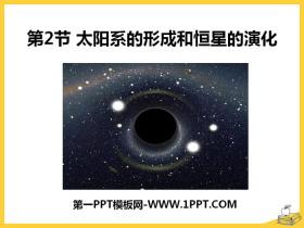 《太阳系的形成和恒星的演化》PPT课件