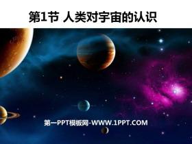 《人类对宇宙的认识》PPT