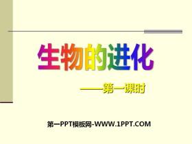 《生物的进化》PPT免费tt娱乐官网平台