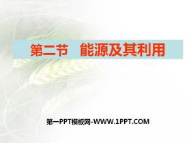 《能源及其利用》PPT