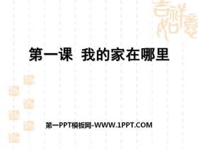 《我的家在哪里》人在社会中生活PPTtt娱乐官网平台