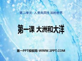 《大洲和大洋》人类共同生活的世界PPT课件