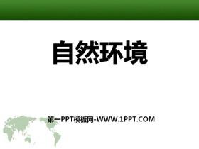 《自然环境》人类共同生活的世界PPT