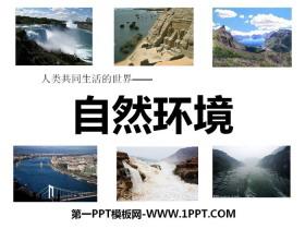 《自然环境》人类共同生活的世界PPT课件下载