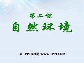 《自然环境》人类共同生活的世界PPT课件