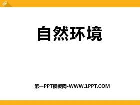 《自然环境》人类共同生活的世界PPT下载