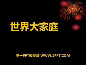 《世界大家庭》人类共同生活的世界PPTtt娱乐官网平台