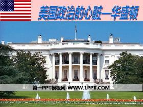 《美国政治的心脏:华盛顿》文明中心—城市PPT
