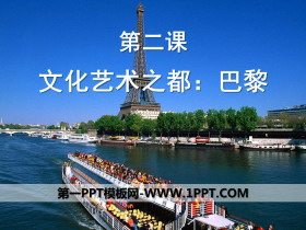 《文化��g之都―巴黎》文明中心―城市PPT�n件