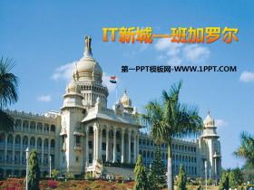 《IT新城―班加�_��》文明中心―城市PPT