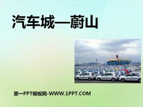 《汽�城―蔚山》文明中心―城市PPT
