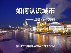 《如何�J�R城市--以莫斯科�槔�》文明中心―城市PPT