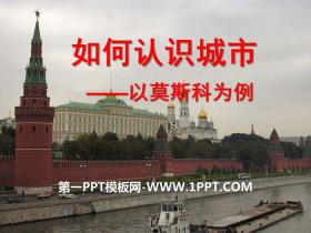 《如何�J�R城市--以莫斯科�槔�》文明中心―城市PPT�n件