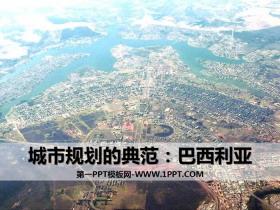 《城市���的典范―巴西利��》文明中心―城市PPT
