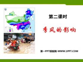 《季风的影响》中华各族人民的家园PPT课件