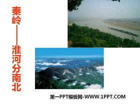 《秦岭--淮河分南北》中华各族人民的家园PPT