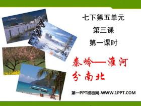 《秦岭--淮河分南北》中华各族人民的家园PPT课件