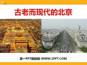 《古老而现代的北京》一方水土养一方人PPT课件
