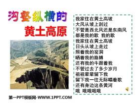 《沟壑纵横的黄土高原》一方水土养一方人PPT课件