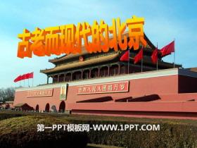 《古老而现代的北京》一方水土养一方人PPT