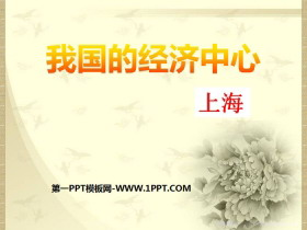 《我国的经济中心—上海》一方水土养一方人PPT课件