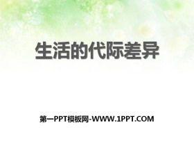 《生活的代际差异》生活的变化PPT