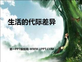 《生活的代际差异》生活的变化PPT课件