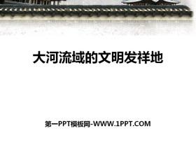 《大河流域的文明�l祥地》文明探源PPT