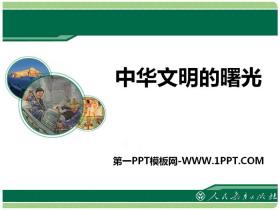 《中华文明的曙光》文明探源PPT