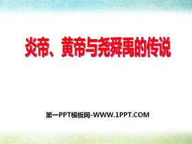 《炎帝、黄帝与尧舜禹的传说》文明探源PPT