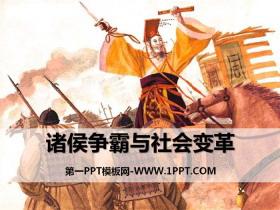 《诸侯争霸与社会变革》多元发展的早期文明PPT