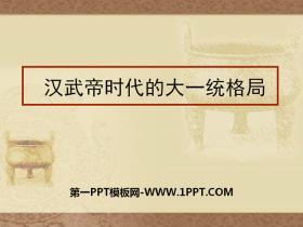 《汉武帝时代的大一统格局》统一多民族国家的建立和发展PPT