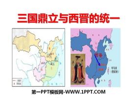 """《三国鼎立与西晋的统一》""""多元一体""""格局与文明高度发展PPT"""