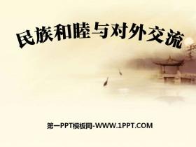 """《民族和睦�c�ν饨涣鳌贰岸嘣�一�w""""格局�c文明高度�l展PPT"""