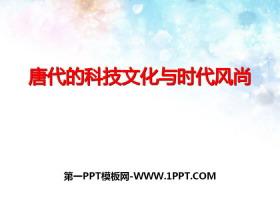 """《唐代的科技文化�c�r代�L尚》""""多元一�w""""格局�c文明高度�l展PPT"""