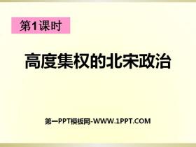 """《高度集权的北宋》""""多元一体""""格局与文明高度发展PPT"""
