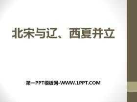 """《北宋与辽、西夏并立》""""多元一体""""格局与文明高度发展PPT"""