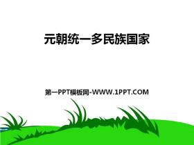 """《元朝统一多民族国家》""""多元一体""""格局与文明高度发展PPT"""