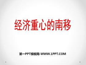 """《经济重心的南移》""""多元一体""""格局与文明高度发展PPT"""