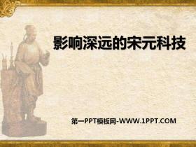 """《影响深远的宋元科技》""""多元一体""""格局与文明高度发展PPT"""