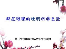 《群星璀璨的晚明科学巨匠》新旧交织的明清文化PPT