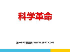 《科学革命》世界工业文明的曙光与近代社会的开端PPT课件