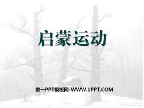 《启蒙运动》世界工业文明的曙光与近代社会的开端PPT课件
