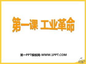 《工业革命》席卷全球的工业文明浪潮PPT