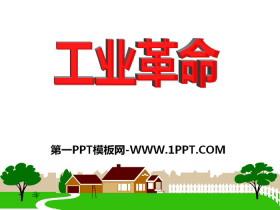 《工业革命》席卷全球的工业文明浪潮PPT课件