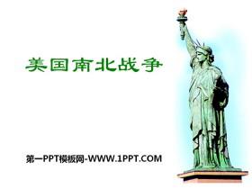 《美国南北战争》席卷全球的工业文明浪潮PPT课件