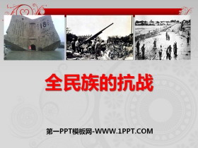 《全民族的抗战》中国抗日战争与世界反法西斯战争PPT课件