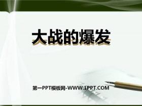 《大战的爆发》中国抗日战争与世界反法西斯战争PPT
