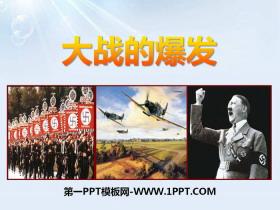 《大战的爆发》中国抗日战争与世界反法西斯战争PPT课件